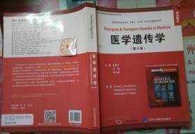 正版9新 医学遗传学(第8版 双语教材)