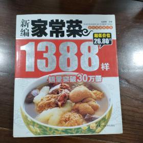 新编家常菜1388样