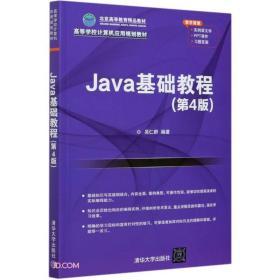 Java基础教程  第4版