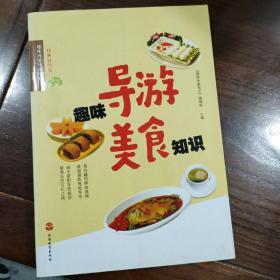 趣味导游知识丛书:趣味导游美食知识