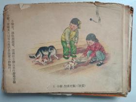 儿童图画1955年1—8合订本