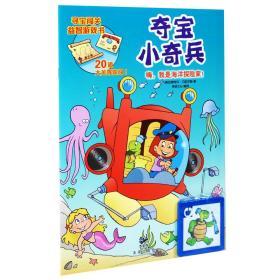 寻宝闯关益智游戏书·夺宝小奇兵 : 嗨,我是海洋探险家/作者古斯塔沃·贝拉尔多/未来出版社