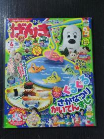 日本儿童杂志 2020年4月 日本版