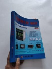 中国仪器仪表厂商名录(2019-2020)
