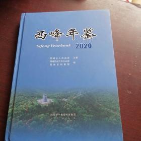 西峰年鉴2020年