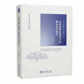 北京大学人文学科文库:过渡性理论观照下的俄语语法研究