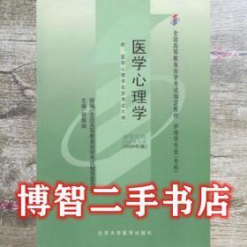 医学心理学2009年版自学考试教材 胡佩诚 北京大学医9787811166903
