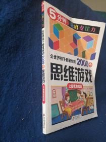 全世界孩子都爱做的2000个思维游戏 : 火柴棍游戏篇