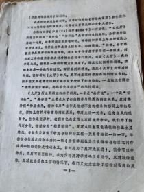 5581:油印本  1974年阎玉山 写给自然辩证法杂志编辑组的信,关于辉煌大厅的看法 ,自然辩证法杂志编辑组的回信 等内容