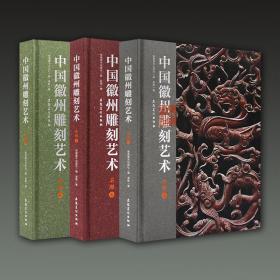 中国徽州雕刻艺术 砖雕卷+石雕卷+木雕卷(8开精装 全三册)