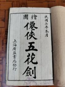 清末民国【鼓词小说唱本】———《绘图仙侠五花剑》一函四册全!原函原装!