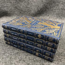 (蓝色)真皮限量编号版 《中国现代诗集》(尝试集、草儿、志摩的诗、红烛死水、望舒诗稿)