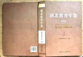 湖北教育年鉴 2016