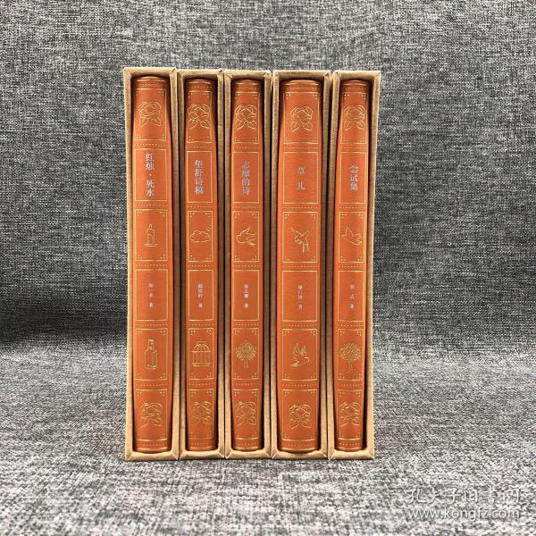 (橙色)真皮限量编号版 《中国现代诗集》(尝试集、草儿、志摩的诗、红烛死水、望舒诗稿)