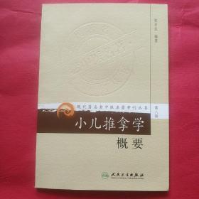 现代著名老中医名著重刊丛书(第八辑)·小儿推拿学概要.