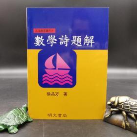 绝版特惠·台湾明文书局版  徐品方《數學詩題解》(锁线胶订)