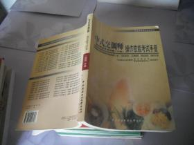 职业技能鉴定国家题库:中式烹调师操作技能考试手册(国家职业资格4级·中级)
