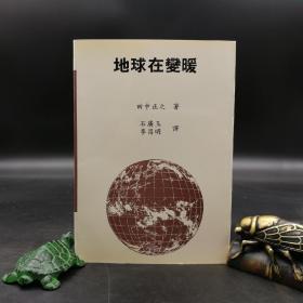 绝版特惠·台湾明文书局版  田中正之著《地球在變暖》(锁线胶订)