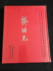 上海市文史研究馆员书画系列丛书(龚继先)