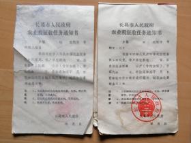 长葛市人民政府农业税征收任务通知书两联全(空白)