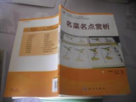 """职业教育""""十二五""""规划教材:名菜名点赏析"""