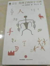 给孩子的汉字王国