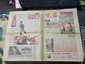 足球    广州日报社 主办  第1166期  1998年11月23日 星期一
