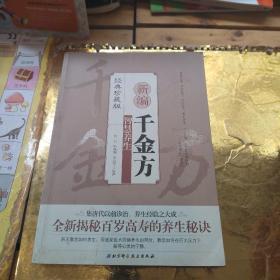 千金方智慧养生(珍藏版)