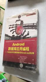 Android数据库应用编程:为企业开发数据驱动Android应用