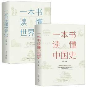 一本书读懂中国史 一本书读懂世界史 2本一套合售