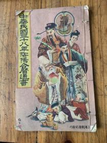 5589:中华民国38年阴阳合暦通书 封面漂亮