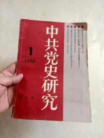 1988年   中共党史研究   (创刊号)