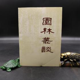 绝版特惠·台湾明文书局版  陈从周《园林丛谈》(锁线胶订)