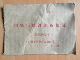 国家代保管储备粮证(不结算价款,空白)印毛主席语录,开封县革命委员会粮食局