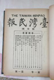 台湾民報 第一卷 1~40号
