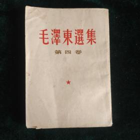 毛泽东选集第四卷 竖排版