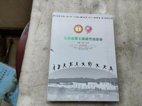 云南省第七届城市运动会 云南.安宁.2012纪念邮册