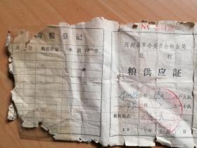 农村粮供应证1974年6月(印毛主席语录)开封县革命委员会粮食局