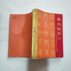 秦文化论丛(第二辑)