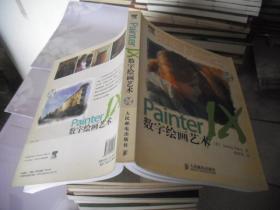 Painter IX数字绘画艺术 (少光盘)