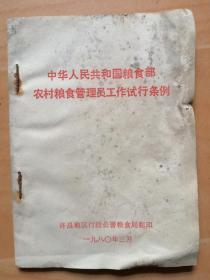 中华人民共和国粮食部农村粮食管理员工作试行条例