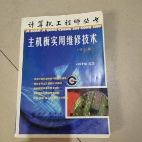 计算机工程师丛书--主机板的实用维修技术(修订版)