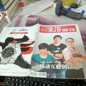 三联生活周刊2014年第32期