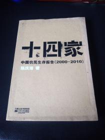 十四家 中国农民生存报告(2000~2010)
