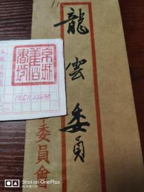 五十年代初:中央选举委员会致龙云信封一枚
