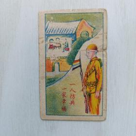 满洲国军宣传卡,一人防共,一家幸福