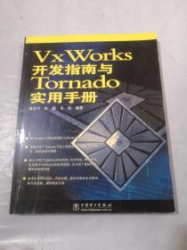 VxWorks开发指南与Tornado实用手册