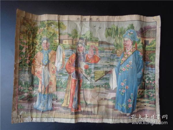 民国时期天津富华印刷局出版花园赠珠年画