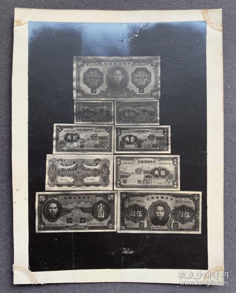 """1940年 伪中央储备银行发行 第一套""""中储券""""八种面值票样 泛银老照片一张"""