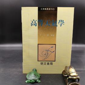 绝版特惠·台湾明文书局版  丁一汇《高等天氣學》(锁线胶订)